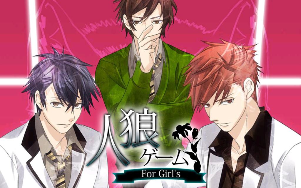 人狼ゲーム for Girl's
