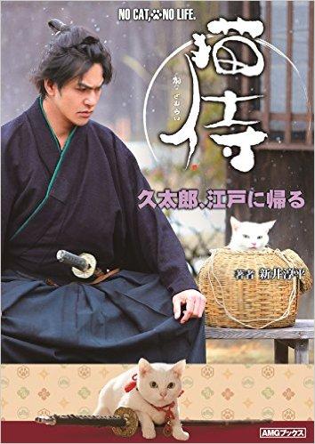 猫侍 久太郎、江戸に帰る