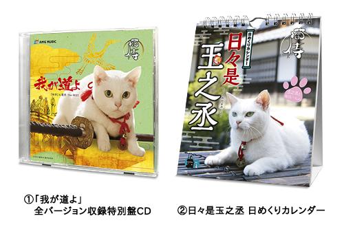 「猫侍」コレクターズセット