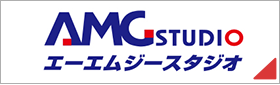 AMGスタジオ