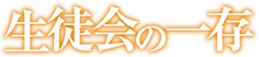 生徒会の一存ロゴ