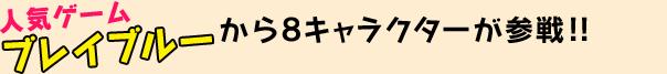 人気ゲーム『ブレイブルー』から8キャラクターが電撃参戦!!