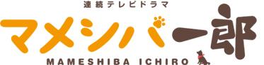 マメシバ一郎ロゴ