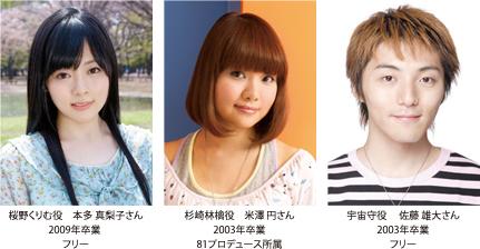 卒業生の本多真梨子さん、米澤円さん、佐藤雄大さんが出演