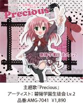 生徒会の一存「Precious」