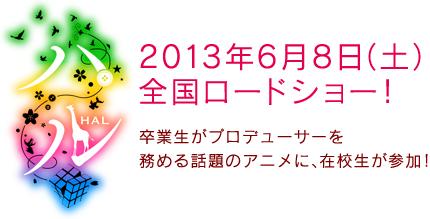劇場中編アニメーション「ハル」 2013年6月8日(土)全国ロードショー!