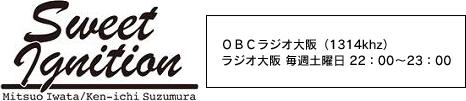 岩田光央・鈴村健一スウィートイグニッション
