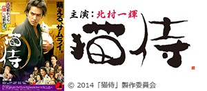 20151202_nekozamurai_catch