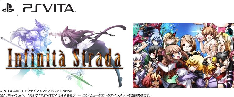 PS Vita対応ゲーム「インフィニタ・ストラーダ」
