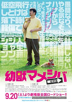 映画「幼獣マメシバ 望郷篇」