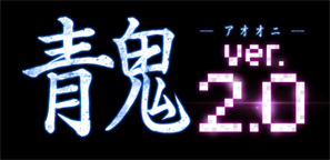 映画「青鬼 ver.2.0」