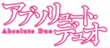 TVアニメ「アブソリュート・デュオ」