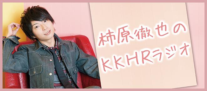 WEBラジオ「柿原徹也のKKHRラジオ」