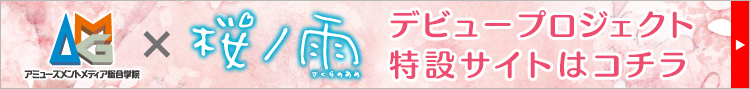 AMG×桜ノ雨 特設サイトはこちら