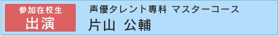 出演 声優タレント専科マスターコース 片山公輔さん